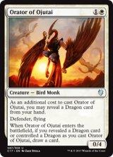 オジュタイの語り部/Orator of Ojutai 【英語版】 [C17-白U]