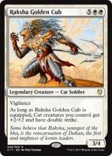黄金の若人ラクシャ/Raksha Golden Cub 【英語版】 [C17-白R]