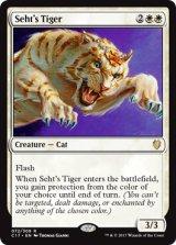 セトの虎/Seht's Tiger 【英語版】 [C17-白R]