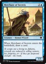 秘密の商人/Merchant of Secrets 【英語版】 [C17-青C]