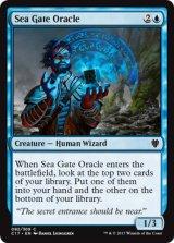 海門の神官/Sea Gate Oracle 【英語版】 [C17-青C]