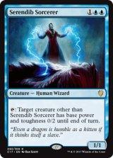 セレンディブの魔術師/Serendib Sorcerer 【英語版】 [C17-青R]
