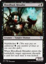 血鞘の儀式者/Bloodhusk Ritualist 【英語版】 [C17-黒U]