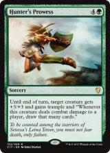 狩人の勇気/Hunter's Prowess 【英語版】 [C17-緑R]
