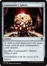 統率者の宝球/Commander's Sphere 【英語版】 [C17-灰C]