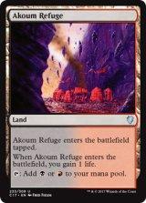 アクームの隠れ家/Akoum Refuge 【英語版】 [C17-土地U]