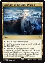 精霊龍のるつぼ/Crucible of the Spirit Dragon 【英語版】 [C17-土地R]