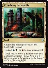 崩れゆく死滅都市/Crumbling Necropolis 【英語版】 [C17-土地U]
