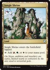 ジャングルの祭殿/Jungle Shrine 【英語版】 [C17-土地U]