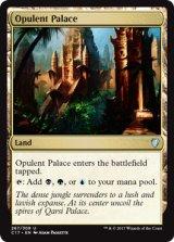 華やかな宮殿/Opulent Palace 【英語版】 [C17-土地U]