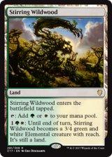 活発な野生林/Stirring Wildwood 【英語版】 [C17-土地R]