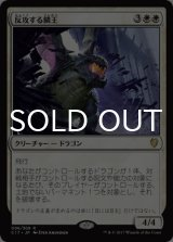 反攻する鱗王/Scalelord Reckoner 【日本語版】 [C17-白R]