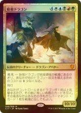 **大判FOIL** 始祖ドラゴン/The Ur-Dragon 【日本語版】 [C17-金MR]