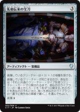 先祖伝来の宝刀/Heirloom Blade 【日本語版】 [C17-灰U]