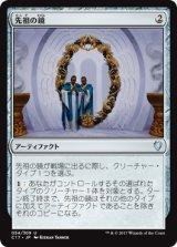 先祖の鏡/Mirror of the Forebears 【日本語版】 [C17-灰U]《状態:NM》
