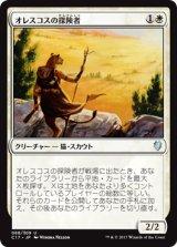 オレスコスの探険者/Oreskos Explorer 【日本語版】 [C17-白U]