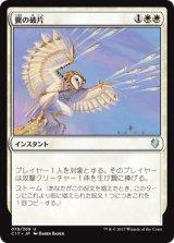 翼の破片/Wing Shards 【日本語版】 [C17-白U]