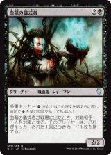 血鞘の儀式者/Bloodhusk Ritualist 【日本語版】 [C17-黒U]