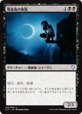 吸血鬼の夜鷲/Vampire Nighthawk 【日本語版】 [C17-黒U]