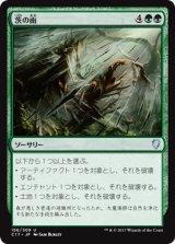 茨の雨/Rain of Thorns 【日本語版】 [C17-緑U]