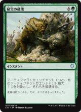 秘宝の破壊/Relic Crush 【日本語版】 [C17-緑U]