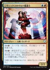 ニヴィックスのギルド魔道士/Nivix Guildmage 【日本語版】 [C17-金U]