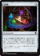 天球儀/Armillary Sphere 【日本語版】 [C17-灰C]