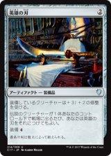 英雄の刃/Hero's Blade 【日本語版】 [C17-灰U]