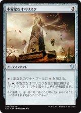 不安定なオベリスク/Unstable Obelisk 【日本語版】 [C17-灰U]