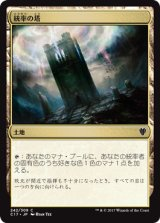 統率の塔/Command Tower 【日本語版】 [C17-土地C]