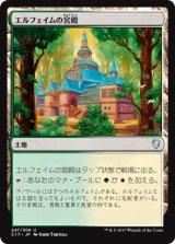 エルフェイムの宮殿/Elfhame Palace 【日本語版】 [C17-土地U]