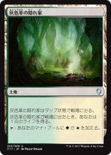 灰色革の隠れ家/Graypelt Refuge 【日本語版】 [C17-土地U]
