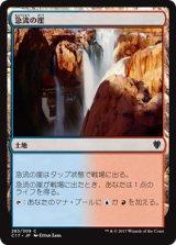 急流の崖/Swiftwater Cliffs 【日本語版】 [C17-土地C]
