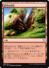 鮮烈な岩山/Vivid Crag 【日本語版】 [C17-土地U]
