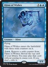 願いのジン/Djinn of Wishes 【英語版】  [C18-青R]