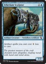 エーテリウムの彫刻家/Etherium Sculptor 【英語版】  [C18-青C]