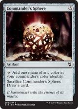 統率者の宝球/Commander's Sphere 【英語版】  [C18-灰C]