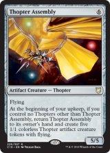 飛行機械の組立工/Thopter Assembly 【英語版】 [C18-灰R]
