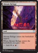 アクームの隠れ家/Akoum Refuge 【英語版】  [C18-土地U]
