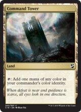 統率の塔/Command Tower 【英語版】  [C18-土地C]