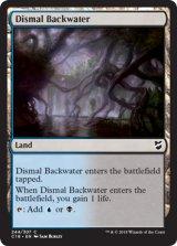 陰鬱な僻地/Dismal Backwater 【英語版】  [C18-土地C]