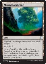 無限地帯/Myriad Landscape 【英語版】  [C18-土地U]