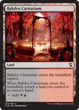 ラクドスの肉儀場/Rakdos Carnarium 【英語版】  [C18-土地C]