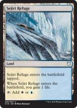 セジーリの隠れ家/Sejiri Refuge 【英語版】  [C18-土地U]