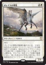 ボレアスの軍馬/Boreas Charger 【日本語版】  [C18-白R]