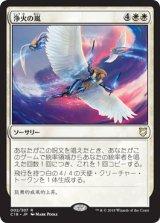 浄火の嵐/Empyrial Storm 【日本語版】  [C18-白R]