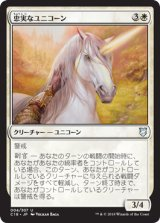 忠実なユニコーン/Loyal Unicorn 【日本語版】 [C18-白U]