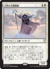 天秤の大魔術師/Magus of the Balance 【日本語版】  [C18-白R]