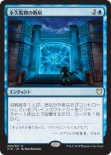 永久監視の敷居/Ever-Watching Threshold 【日本語版】  [C18-青R]