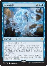 タコの陰影/Octopus Umbra 【日本語版】  [C18-青R]